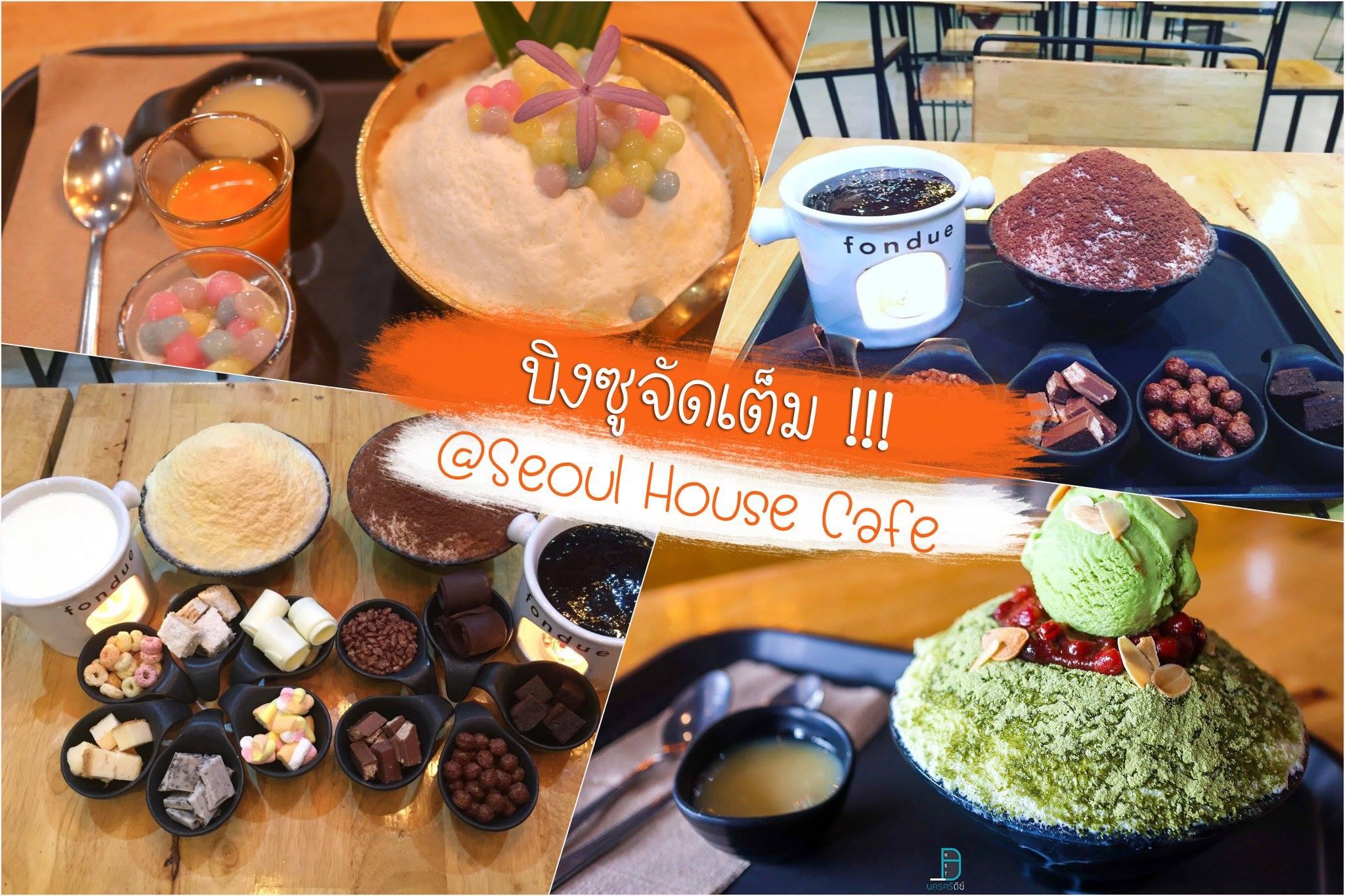 5.-Seoul-House-Dessert-Cafe ร้านนี้บอกเลยมีทั้งอาหารเกาหลีขายและบิงซูครับ-วันนี้เราจะเน้นบิงซูกันบอกเลยเมนูใหม่บัวลอยเด็ดมากกกก-รสชาติอร่อยกำลังพอดีครับมีบัวลอยมีงาดำด้านล่างครับ-และเมนูอื่นๆพวกชอกโกแลตชาเขียวก็เด็ดครับ-และเมนูอีกมากมายลองไปชิมกันดูนะครับ พิกัด-:-หลังแมค Seoul-House:-dessert-cafe?-craftbeer-นครศรีฯ คาเฟ่,นครศรีธรรมราช,2021,จุดกิน,ของกิน,วิวหลักล้าน,ร้านกาแฟ