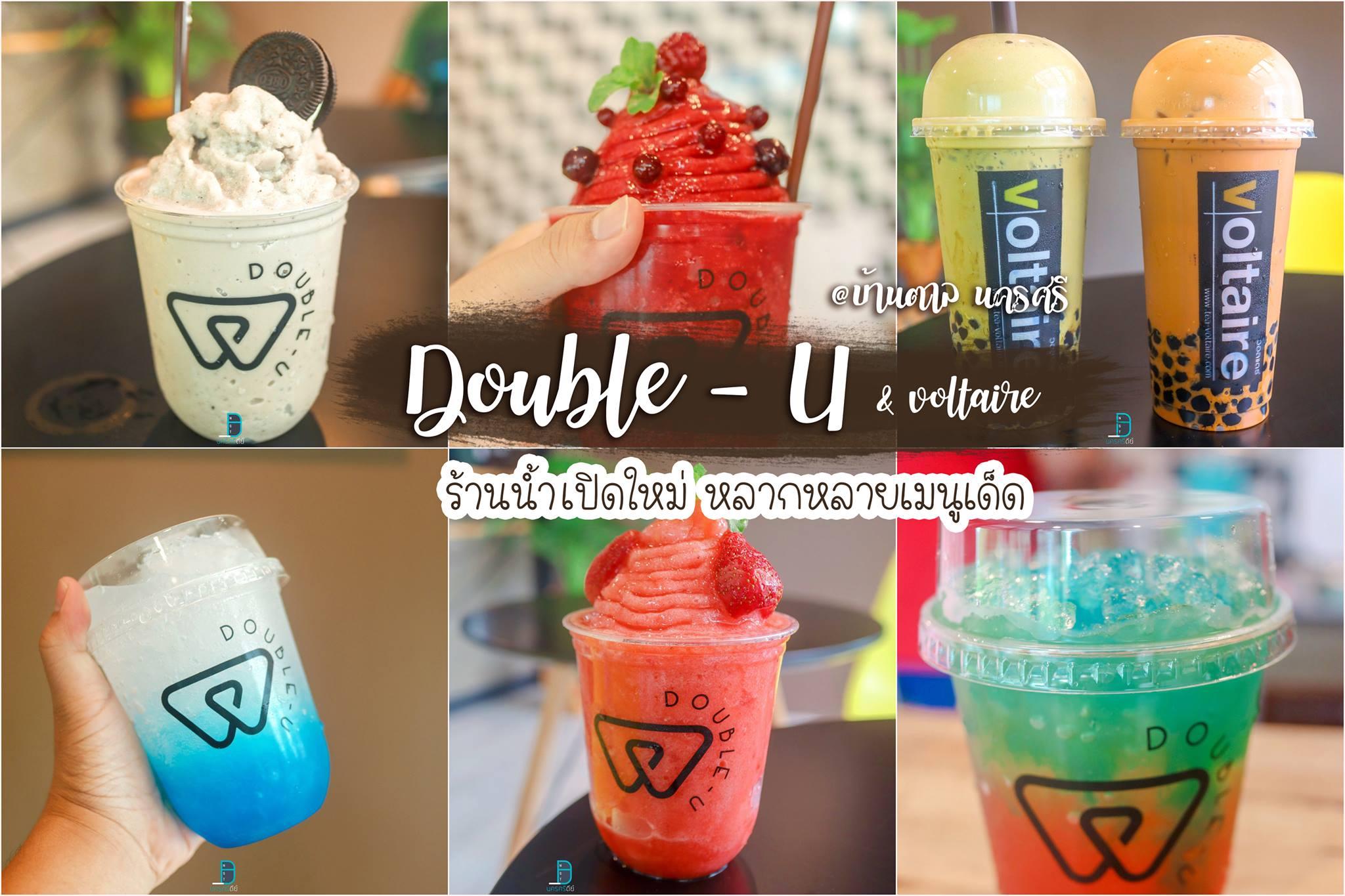 17.-Double---u ถือว่าเป็นร้านน้ำอร่อยๆในราคาไม่แพงอีกร้านนึงครับ คาเฟ่,นครศรีธรรมราช,2021,จุดกิน,ของกิน,วิวหลักล้าน,ร้านกาแฟ