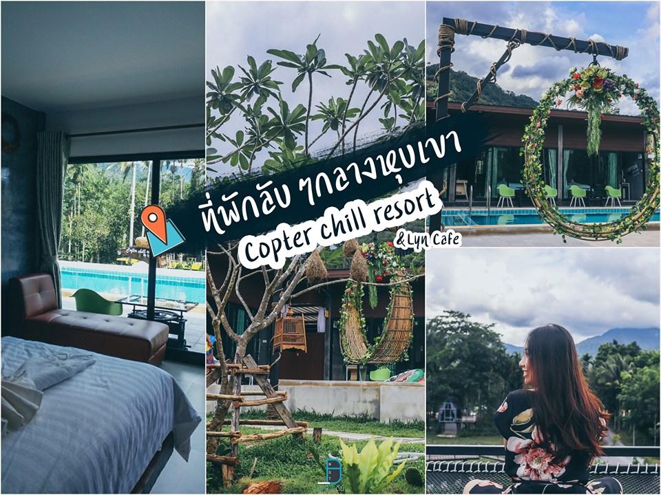 6.-Copter-Chill-Resort-ที่พักลับๆ-กลางหุบเขา-https://nakhonsidee.com/show/read/4/205  checkin,nakhonsithammarat,ของกิน,ร้านอาหาร,จุดเช็คอิน,ที่เที่ยว