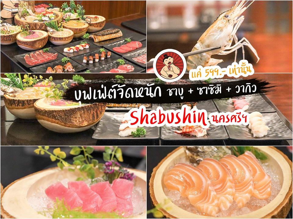 20.-Shabu-Shin-https://nakhonsidee.com/show/read/1/128  checkin,nakhonsithammarat,ของกิน,ร้านอาหาร,จุดเช็คอิน,ที่เที่ยว