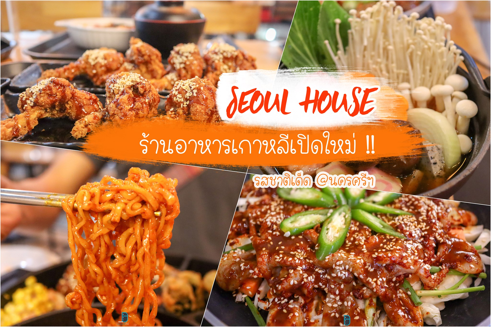 29.-Seoul-House-https://nakhonsidee.com/show/read/1/140  ส่วน-30---44-รับชมต่อได้ในเว็บไซต์-https://nakhonsidee.com/  checkin,nakhonsithammarat,ของกิน,ร้านอาหาร,จุดเช็คอิน,ที่เที่ยว