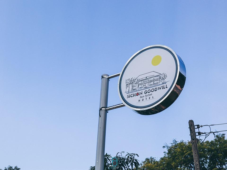 อยู่ติดกันเลยจะเป็นที่พักของเราในคืนแรก-Sichon-Goodwill-ที่พักสวยๆวิวทะเลสิชล  สิชล,เที่ยวไหนดี,สถานที่ท่องเที่ยว,ของกิน,จุดเช็คอิน,ห้องพัก,โรงแรม,รีสอร์ท