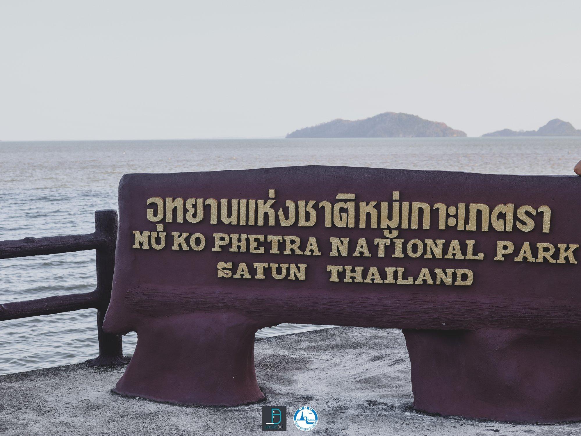 1.-เริ่มกันเลยกับจุดแรก-อุทยานแห่งชาติหมู่เกาะเภตรา-ขอบอกว่าสวยงดงามจริงๆ-เป็นสถานที่ท่องเที่ยวที่เป็นสะพานไม้เดินชิวๆ-ริมทะเล-มีวิวเป็นเกาะ-โขดหินสวยๆ สตูล,แหล่งท่องเที่ยว,จุดเช็คอิน,ของกิน,คาเฟ่,ทะเล,ภูเขา