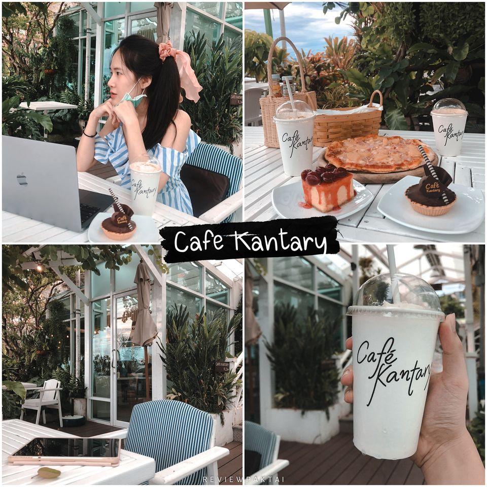1.-Cafe-Kantary-คาเฟ่สุดสวยริมแหลมพันวา-บรรยากาศนั่งสบายริมทะเล-มีทั้งเมนูเครื่องดื่ม-ขนม-ของคาว-ของหวาน-ครบหมด-บรรยากาศโทนขาวปนเขียวธรรมชาติ-ฟินๆ คาเฟ่,ภูเก็ต,ของกิน,อร่อย,น่านั่ง,จุดเช็คอิน,phuket,cafe