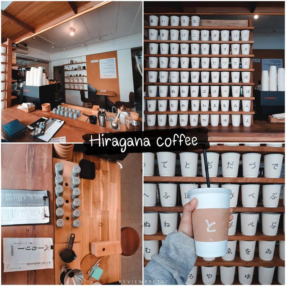 15.-Hiragana-Coffee-คาเฟ่ร้านเล็กๆ-บรรยากาศสไตล์ญี่ปุ่น-ดูอบอุ่นมวากมายยย-แอดชอบน้า  คาเฟ่,ภูเก็ต,ของกิน,อร่อย,น่านั่ง,จุดเช็คอิน,phuket,cafe