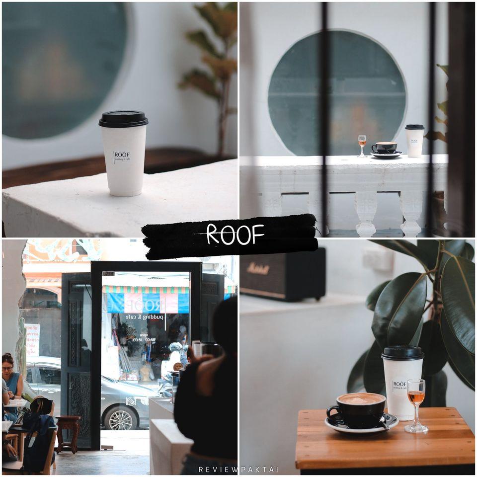 21.-Roof-เครื่องดื่มสไตล์เข้มข้นไม่ไหวมาก-รสชาติกำลังดี-ร้านออกจะโทนขาวมินิมอลสไตล์ครับ  คาเฟ่,ภูเก็ต,ของกิน,อร่อย,น่านั่ง,จุดเช็คอิน,phuket,cafe