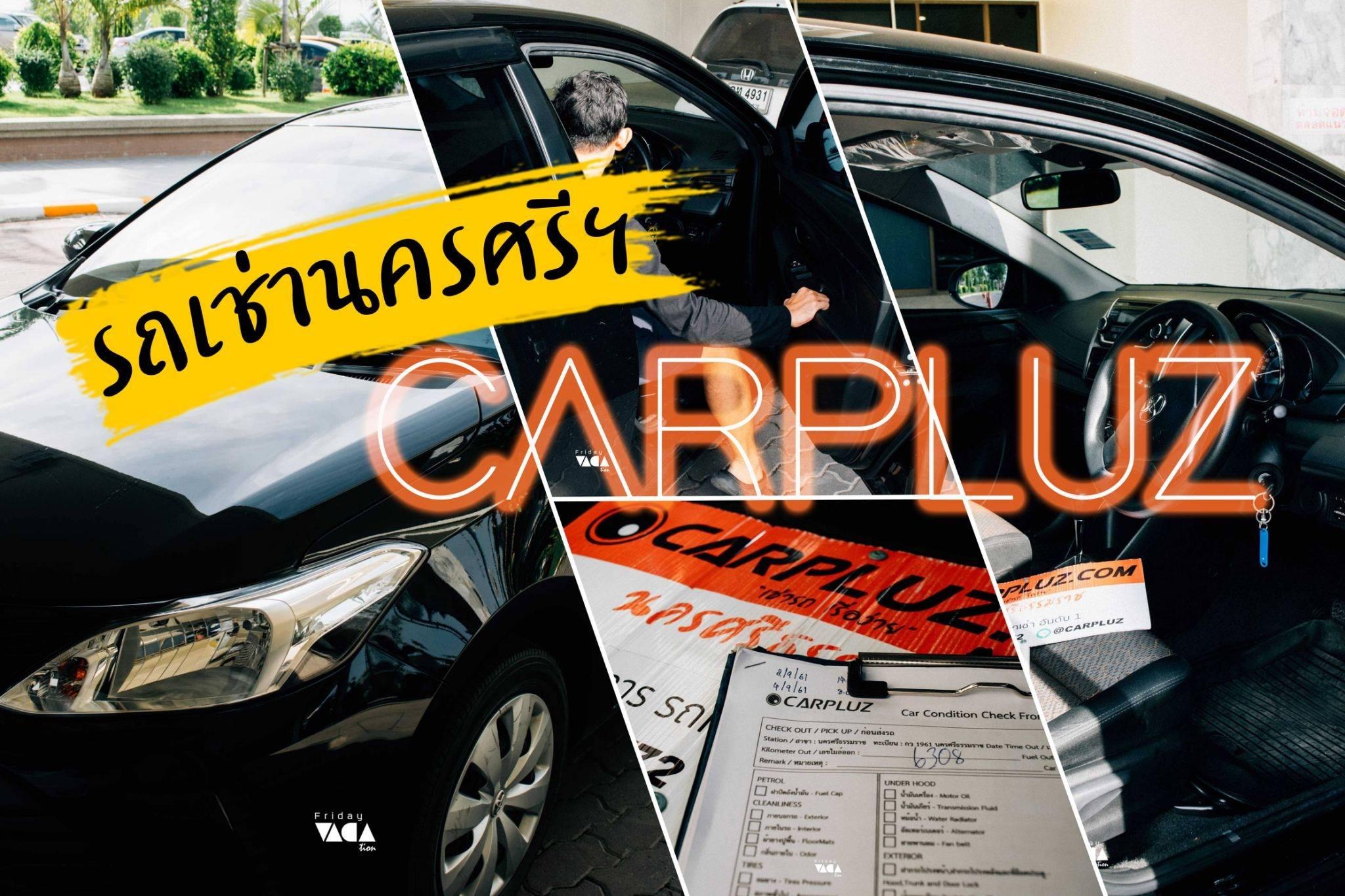 เริ่มกันด้วย--พาหนะประจำทริป--กันก่อนครับ-อันนี้เป็นรถเช่าที่ผมเลือกใช้เป็นประจำครับ-Carpluz.com---รถเช่า-นครศรีธรรมราช-อันดับ-1-โทร.-085-369-2772-เจ้าของเป็นคนนครเลยคับ-น่าเชื่อถือ-มีสาขาหลายที่เลย-เช่าง่าย-สบายสุดๆ-พอได้รถดีๆแล้วเราก็ลุยกันเลยครับ ที่พัก,นครศรีธรรมราช,โรมแรม,รีสอร์ท,อพาร์ทเม้นต์,กลางเมือง,ห้องพัก,วิวหลักล้าน,คาเฟ่