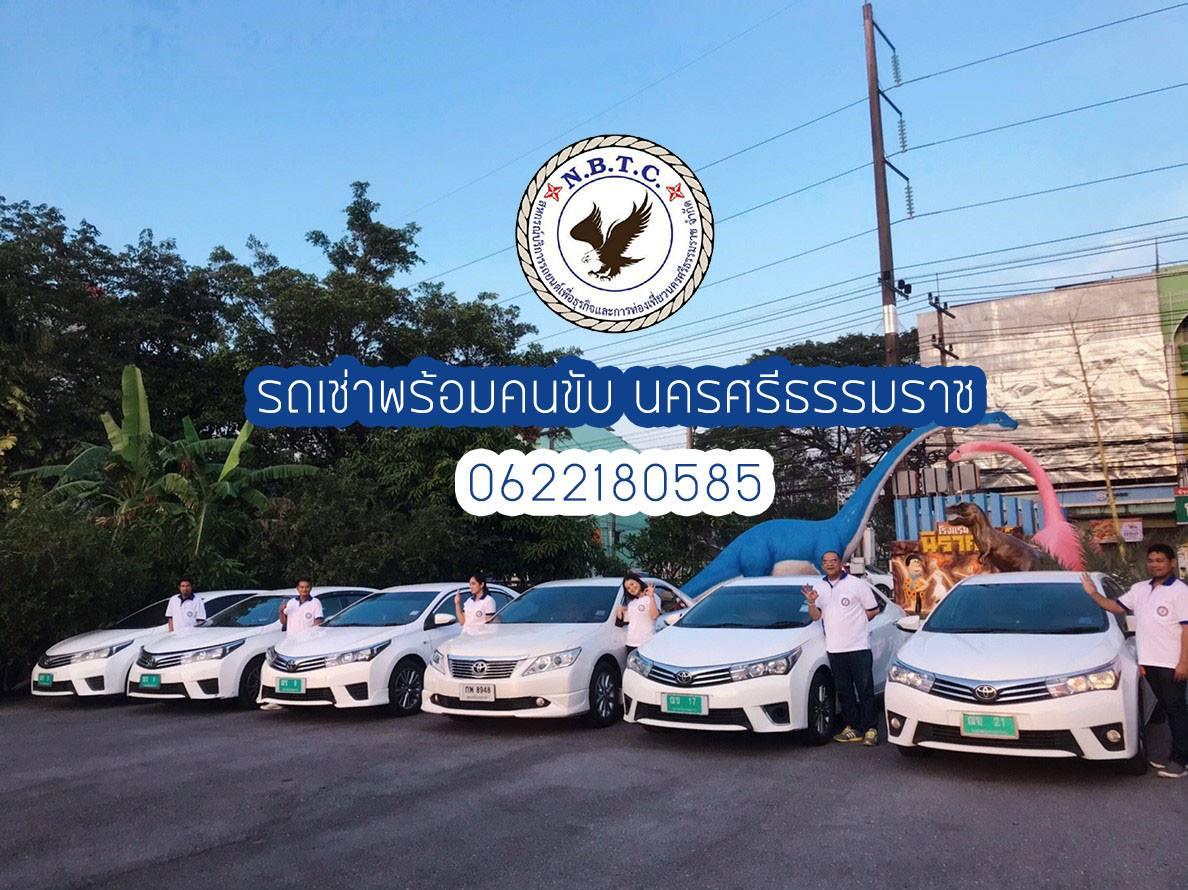 หากต้องการรถเช่าพร้อมคนขับ-นครศรีธรรมราช-แอดมินแนะนำรถเช่า-NBTC-เลยครับ-สะดวกสบายปลอดภัยไร้กังวล-ด้วยราคาเริ่มต้นเพียง-1500-บาท-/-วันเท่านั้นครับ เบอร์โทร-:-0622180585 เว็บไซต์-:-https://nbtcrentcar.com ที่พัก,นครศรีธรรมราช,โรมแรม,รีสอร์ท,อพาร์ทเม้นต์,กลางเมือง,ห้องพัก,วิวหลักล้าน,คาเฟ่
