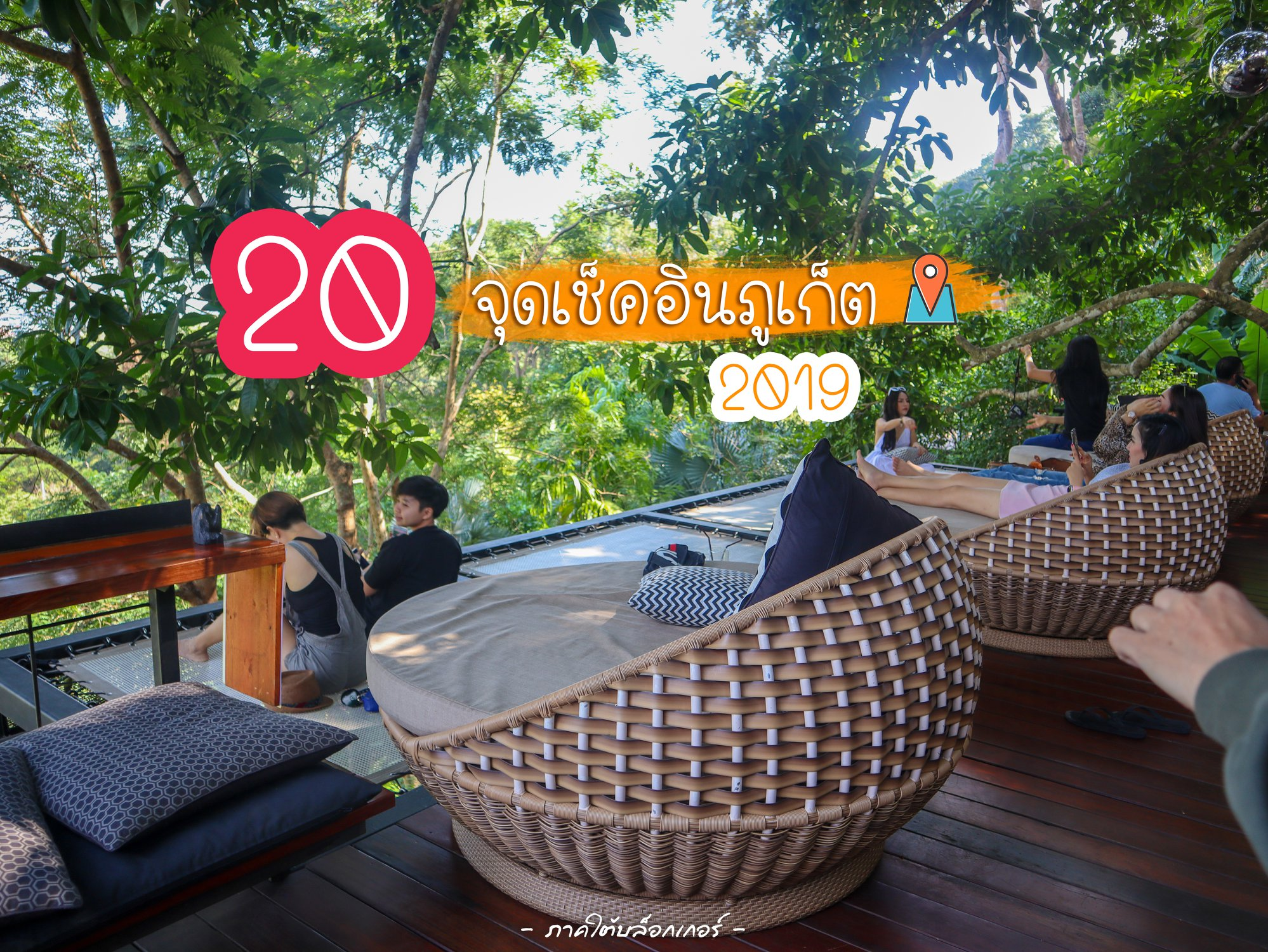 20 จุดเช็คอินภูเก็ต 2564 สถานที่ท่องเที่ยวใหม่ๆสวยๆ ของกิน ที่พัก