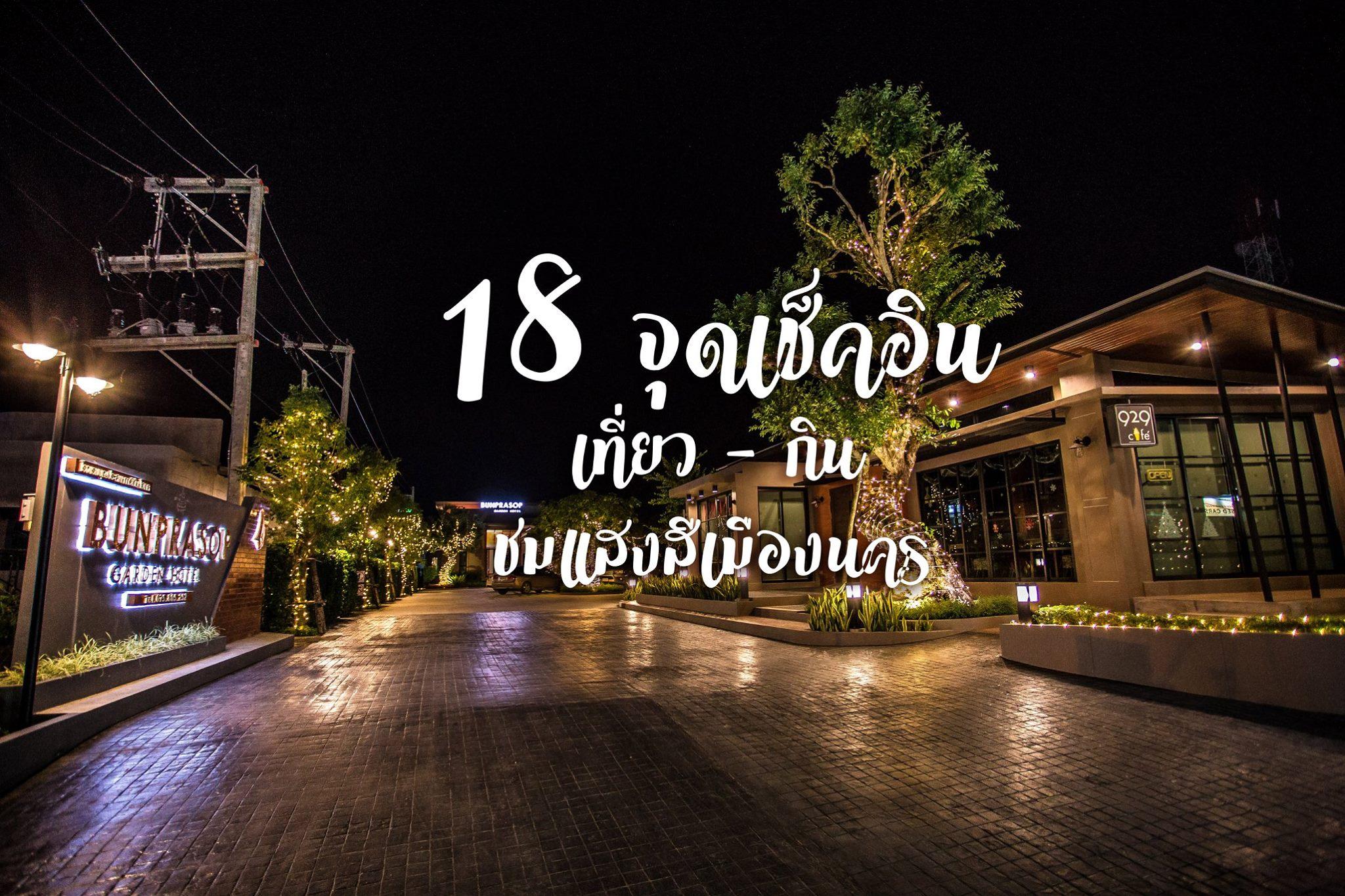 18 ร้านสวย Night light นครศรีธรรมราช เที่ยว-กิน ชมแสงสีเมืองคอน