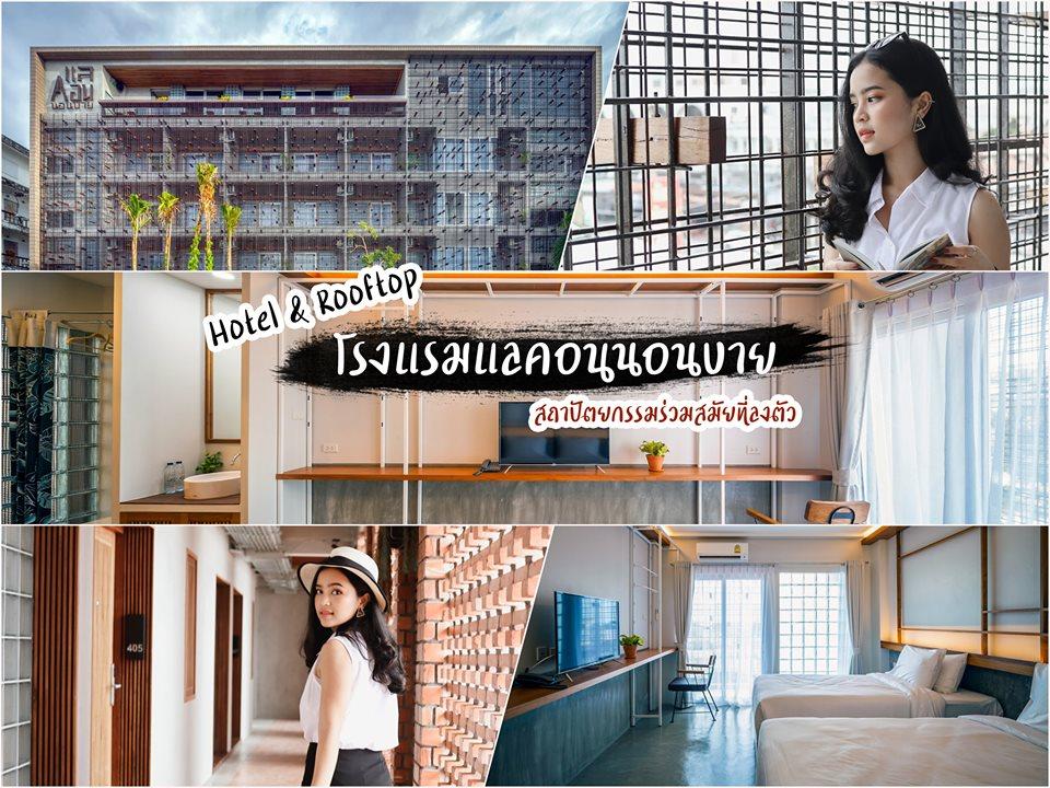 Laekhonnonbai สุดยอดโรงแรมแห่งสถาปัตยกรรมการออกแบบ นครศรีธรรมราช