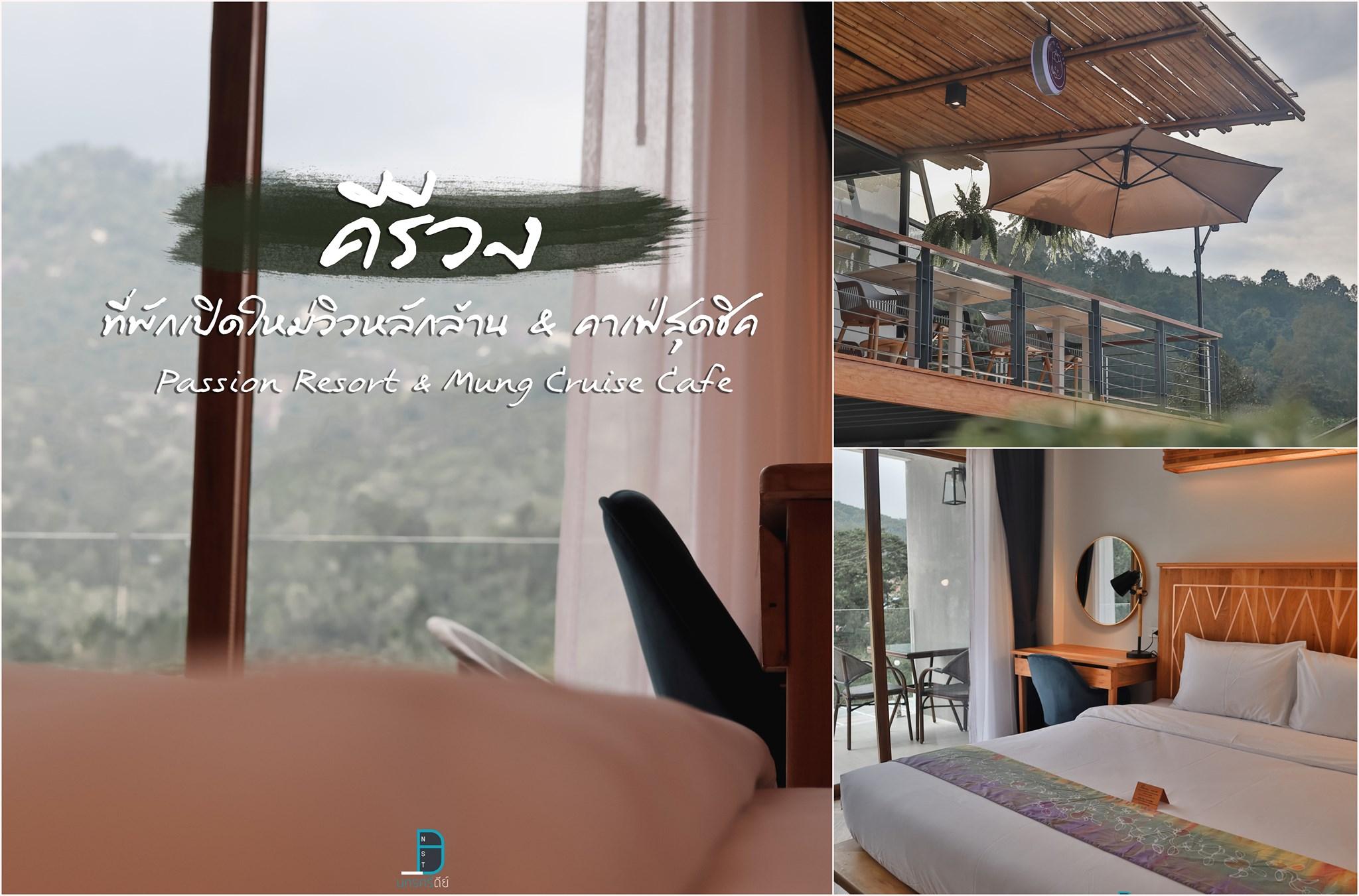 ที่พัก คีรีวง Passion Resort ที่พักสุดสวย สะดวก สบาย วิวภูเขา 360 องศา