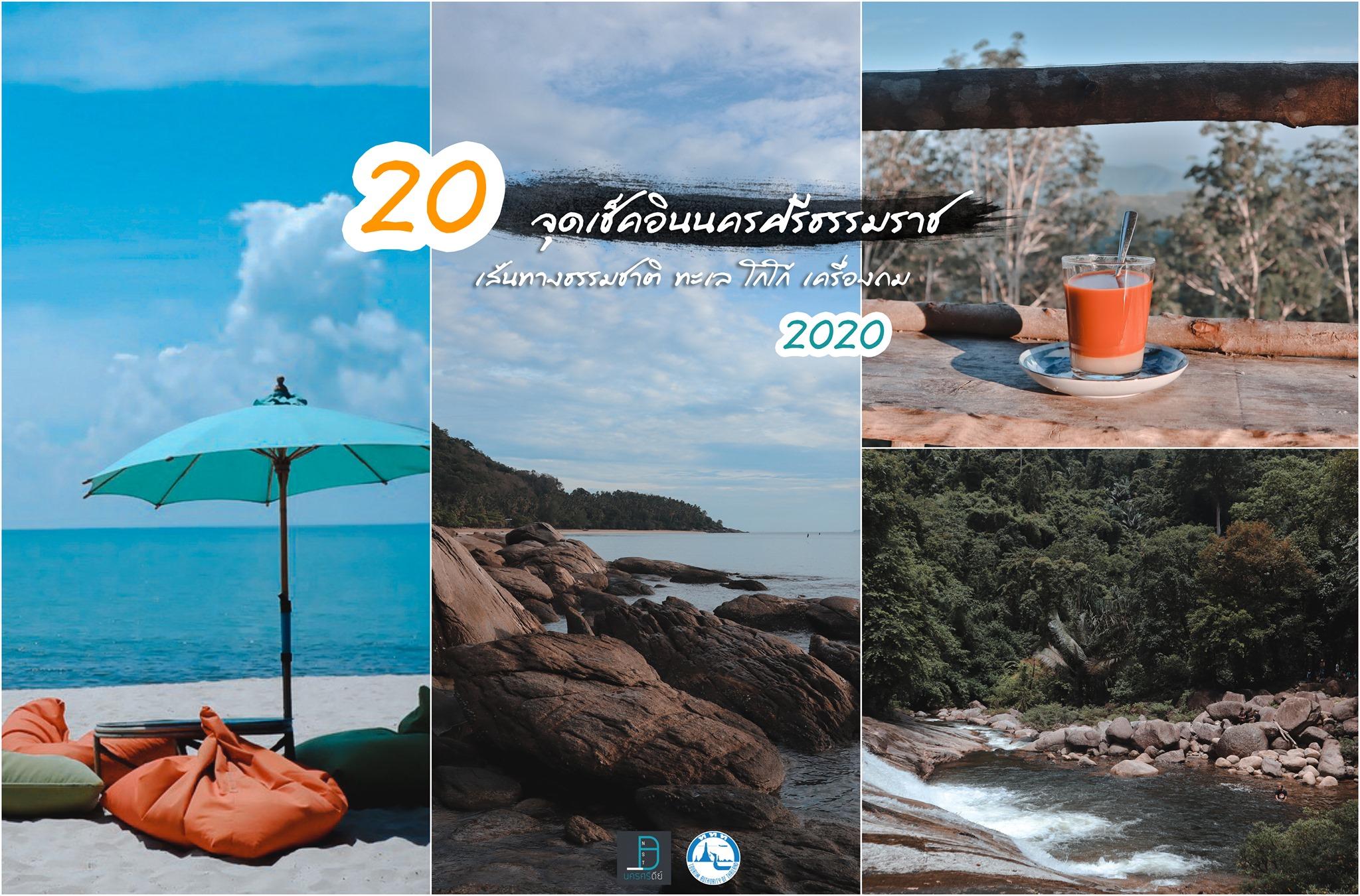 20 สถานที่ท่องเที่ยวนครศรี 2564 ธ เส้นทางโกโก้ เครื่องถม รรมชาติ ทะเล