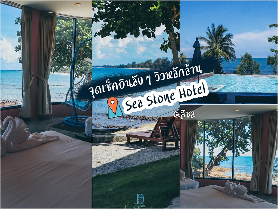 11.-Sea-Stone-Hotel-จุดเช็คอินสวยๆ-ห้องพักสบายๆ-at-สิชล-https://nakhonsidee.com/show/read/4/206  checkin,nakhonsithammarat,ของกิน,ร้านอาหาร,จุดเช็คอิน,ที่เที่ยว