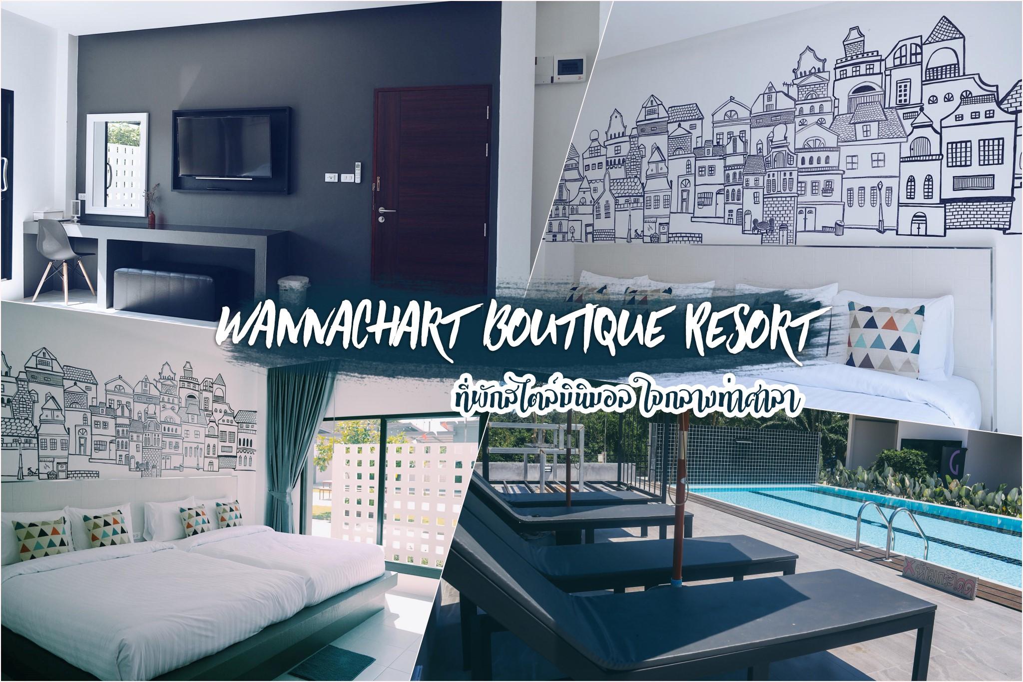 22.-Wannachart-Boutique-Resort-https://nakhonsidee.com/show/read/4/157  checkin,nakhonsithammarat,ของกิน,ร้านอาหาร,จุดเช็คอิน,ที่เที่ยว