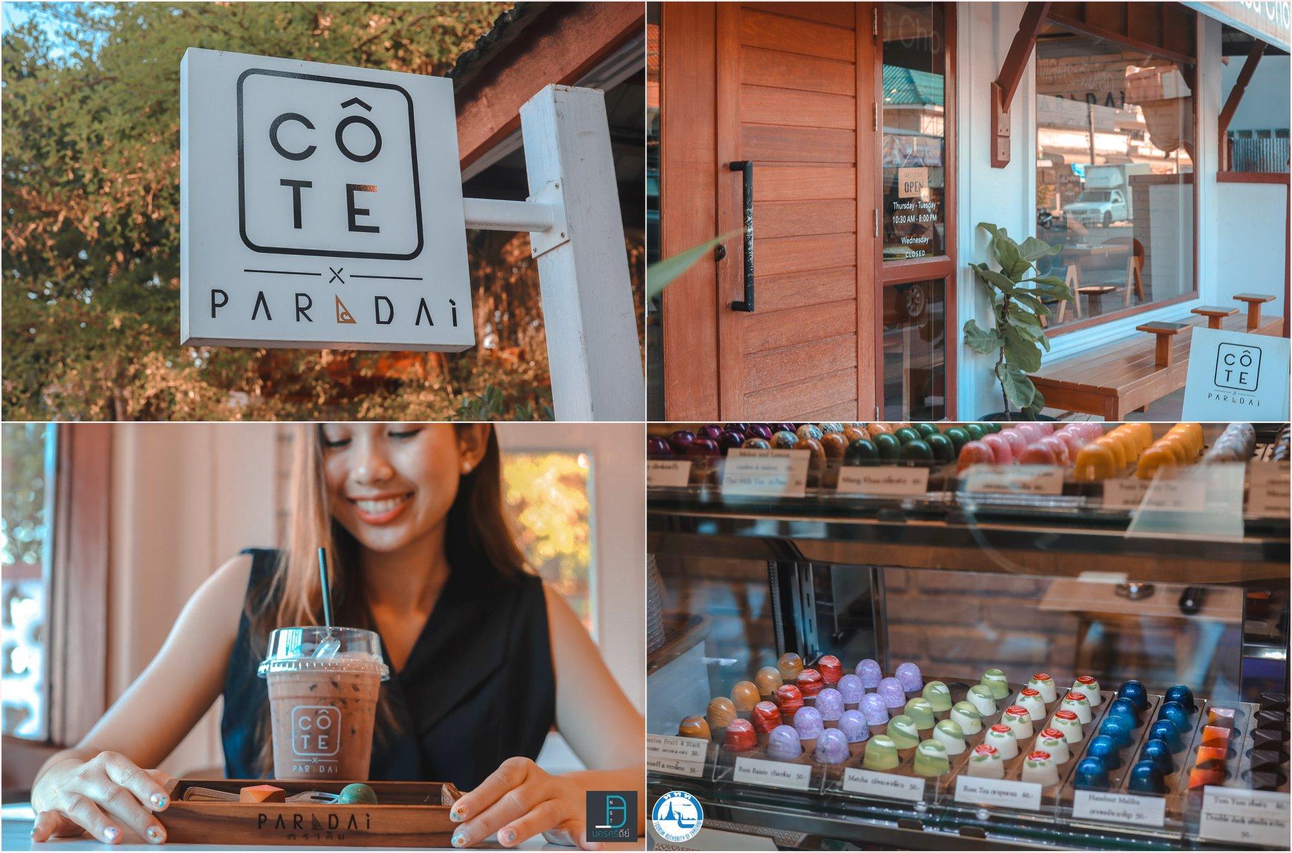 22.-Cote-X-Paradai-จุดเช็คอินสุดท้ายเป็นร้านกาแฟ-คาเฟ่ชิคๆ-เก๋ๆ-ที่ช็อกโกแลตเข้มเด็ดดด-เป็นร้านที่ใช้ช็อกโกแลตจาก-Paradai-ซึ่งหลายๆคนก็คุ้นชื่อกันเลยใช่มั้ยครับ-เป็นโกโก้ของชาวจังหวัดนครศรีธรรมราชที่ได้รางวัลระดับโลกมาเลยนะเออ-ต้องไปลองนะครับ-ร้านนี้ตั้งอยู่ในเมือง-แถวๆวัดท้าวโคตร-เปิดบริการ-10.30---20.00-ครับ นครศรีธรรมราช,จุดเช็คอิน,ที่ท่องเที่ยว,ของกิน,โกโก้,TAT,การท่องเที่ยวแห่งประเทศไทย