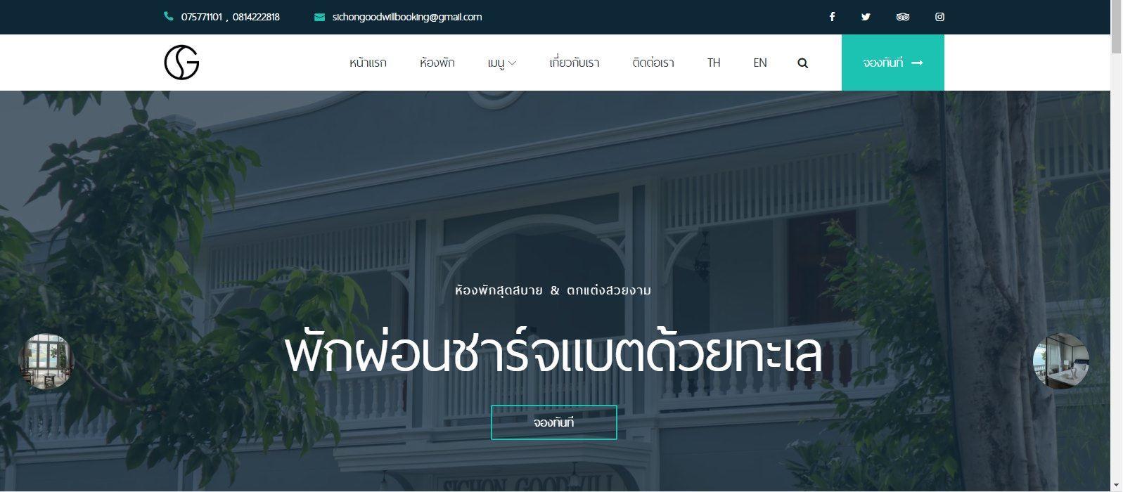 Design-การออกแบบโรงแรมริมทะเล  รับทำเว็บไซต์,ภาคใต้,application,ios,android