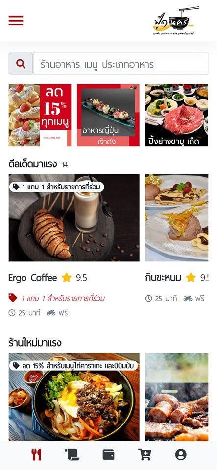 Application-Delivery-อีกหนึ่งผลงานของเรา-Foodnakhon  รับทำเว็บไซต์,ภาคใต้,application,ios,android