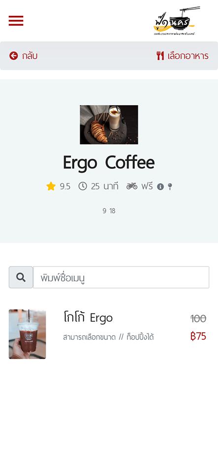 ระบบสั่งอาหาร  รับทำเว็บไซต์,ภาคใต้,application,ios,android