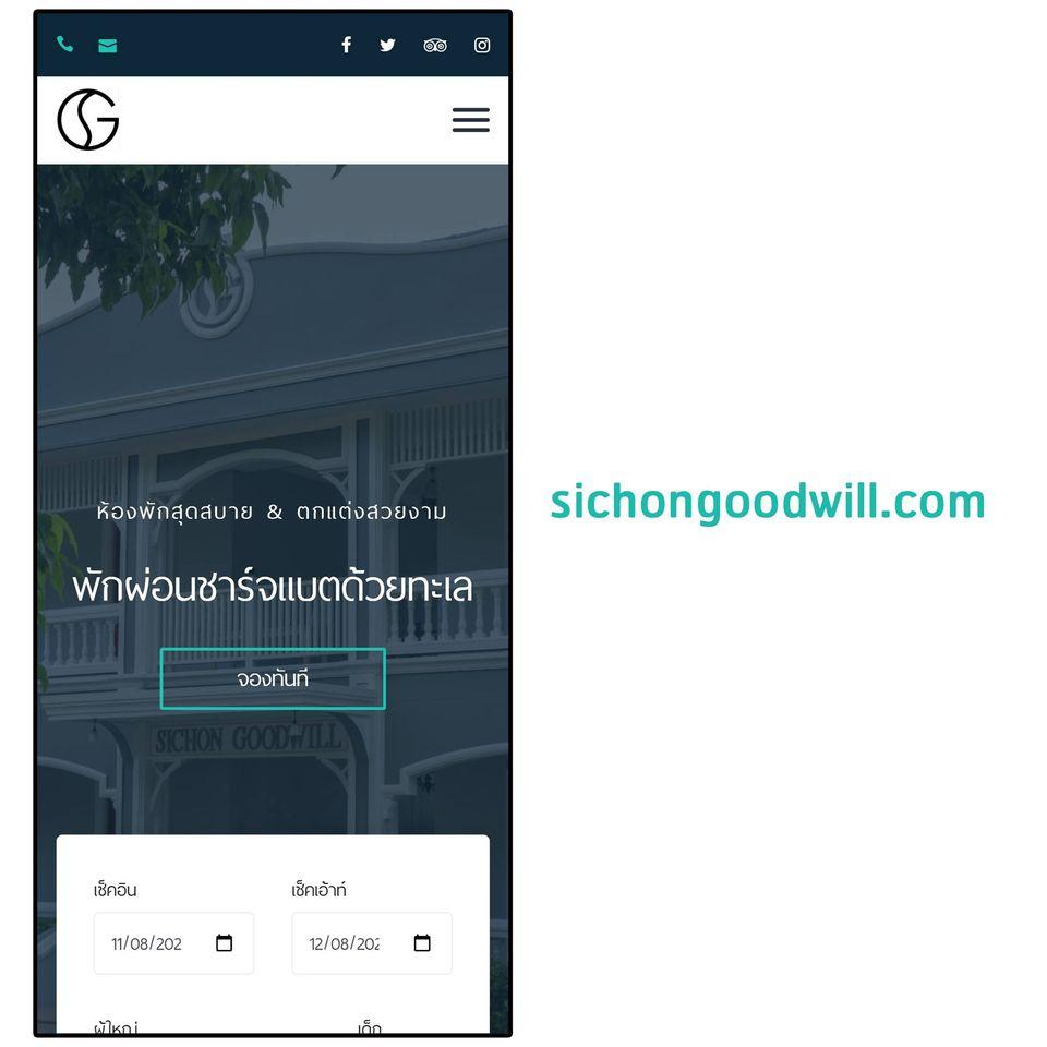 --sichongoodwill.com-โรงแรมสุดสวยสไตล์ยุโรปบนเขาพลายดำที่มีเพียง-8-ห้องเท่านั้น-ให้การพักผ่อนสูดอากาศกอดธรรมชาติอย่างแท้จริง  รับทำเว็บไซต์,ภาคใต้,application,ios,android
