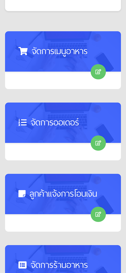 รับทำเว็บไซต์,ภาคใต้,application,ios,android