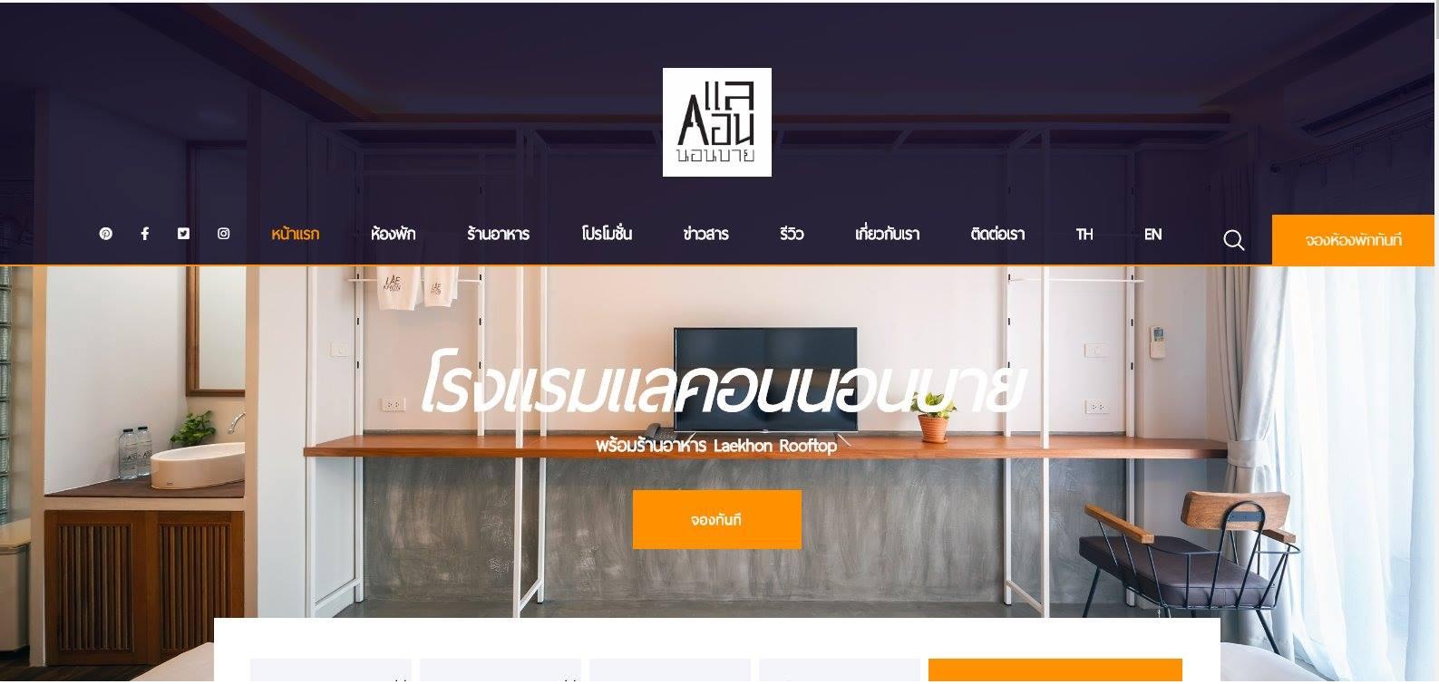 เว็บไซต์โรงแรมแลคอนนอนบาย https://laekhonnonbai.net/  รับทำเว็บไซต์,ภาคใต้,application,ios,android
