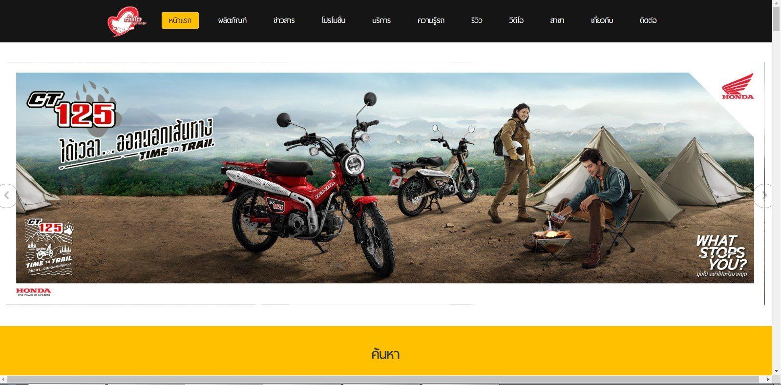 เว็บไซต์บริษัทรถมอเตอร์ไซค์อันดับ1ของภาคใต้-https://tangjaikonlakan.com/  รับทำเว็บไซต์,ภาคใต้,application,ios,android
