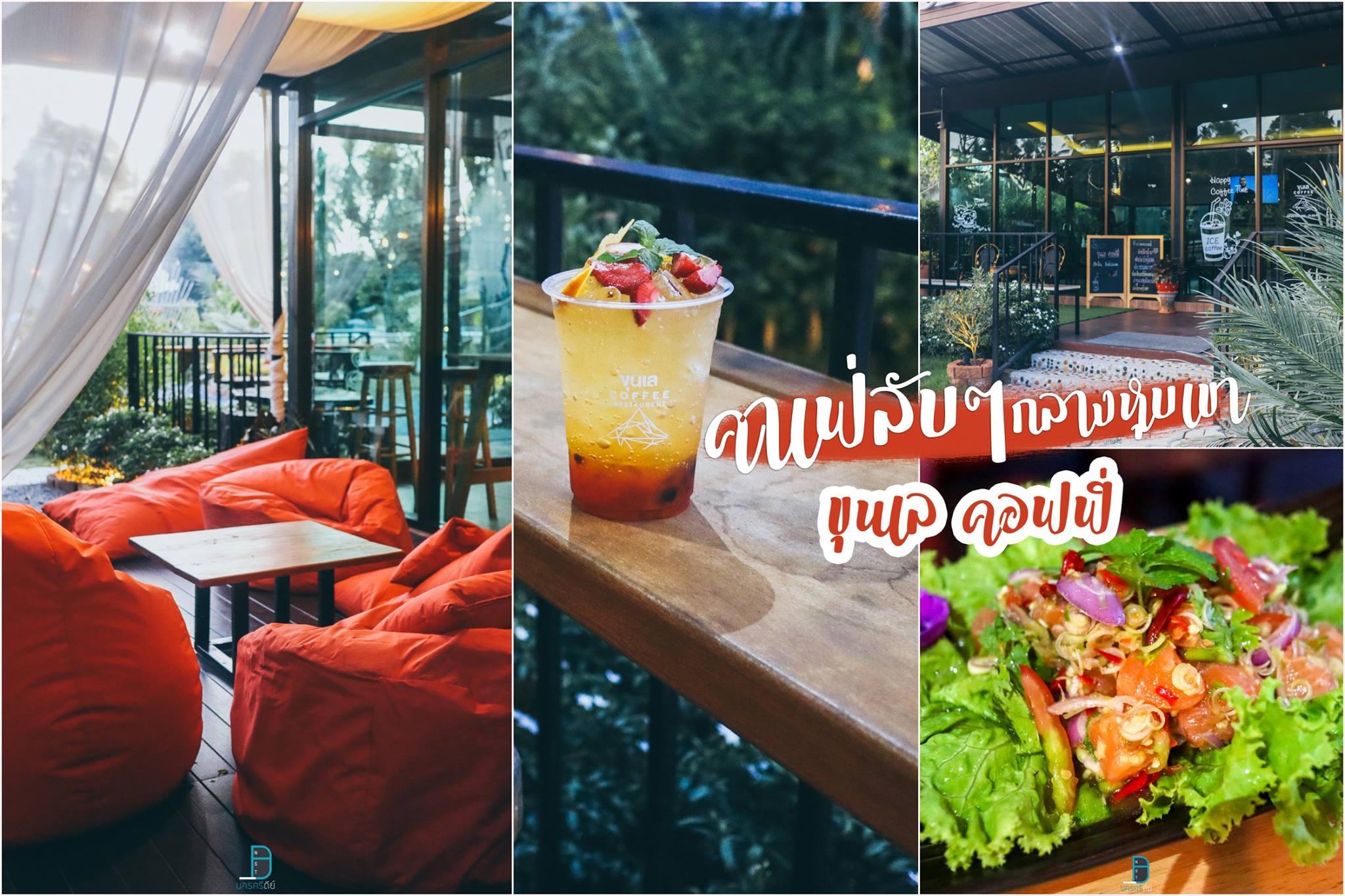 ร้านอาหาร ลานสกา น้ำสีฟ้า ขุนเล คอฟฟี่  Cafe ลับๆสวยๆวิวหลักล้าน นครศรีธรรมราช