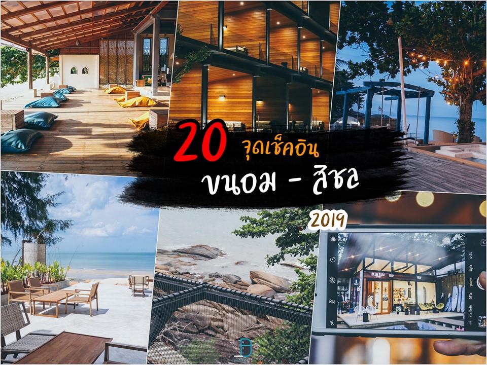 20 จุดเช็คอิน ขนอม สิชล 2564 จุดท่องเที่ยวทะเลป่าภูเขา นครศรีธรรมราช