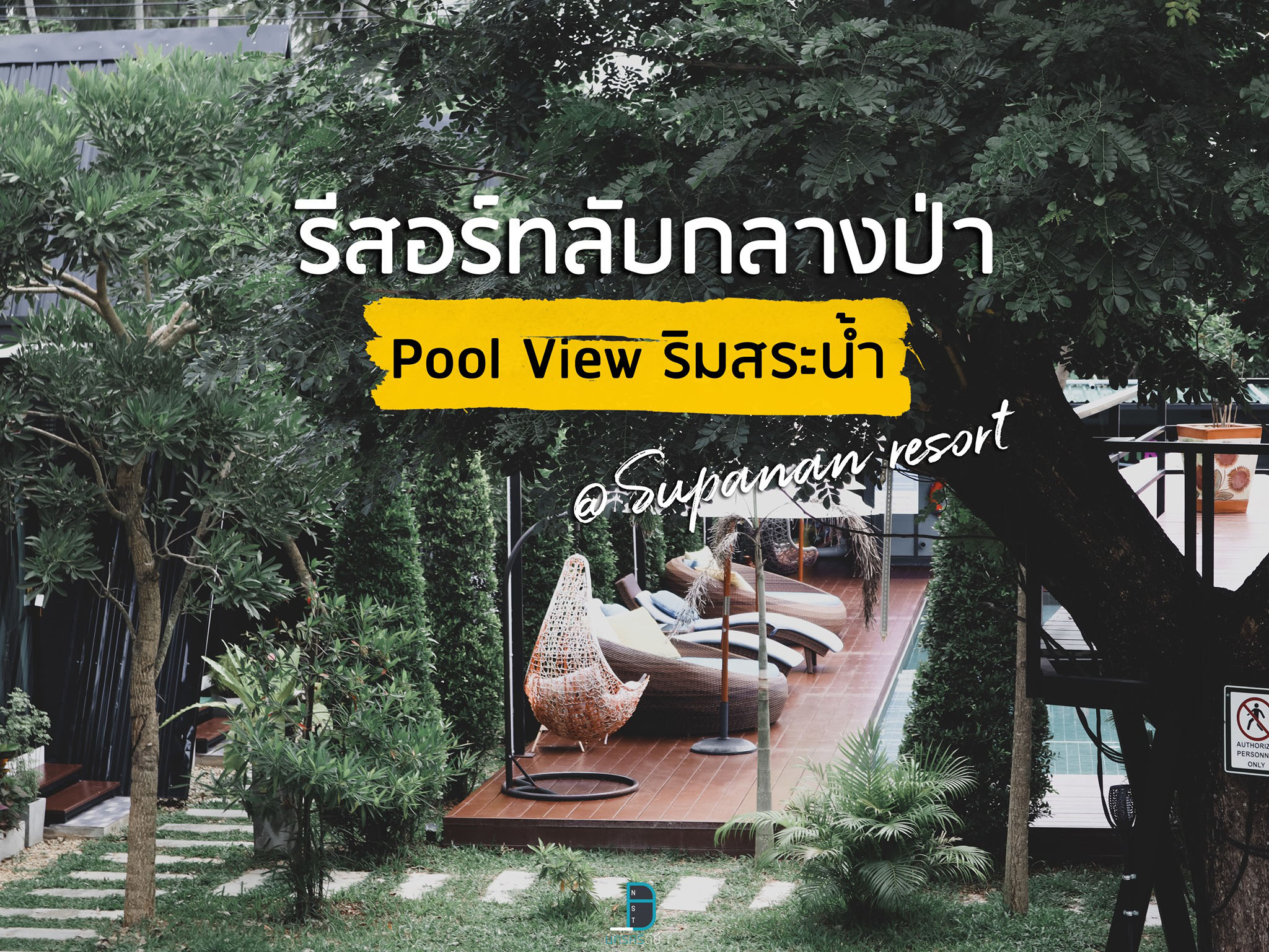 Supanan resort สุภานันท์รีสอร์ท พัทลุง ที่พักกลางป่าวิวสวย พร้อมสระว่ายน้ำ
