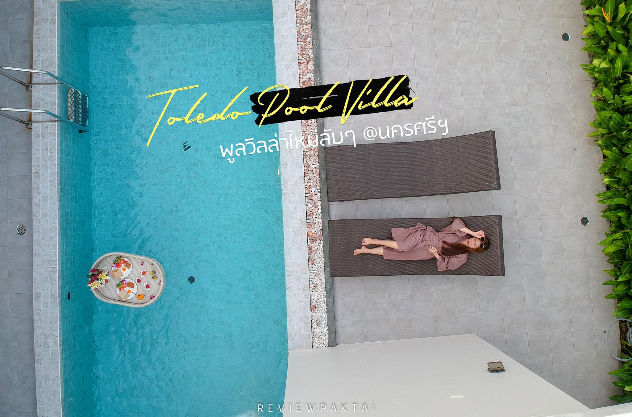 Toledo Pool Villa พูลวิลล่าใหม่ลับๆ ใกล้สนามบินนครศรีธรรมราช ขอบอกว่าเป็นโรงแรมที่เนี้ยบและเป้ะมากๆ 10/10 สวยสุดต้องมาให้ได้