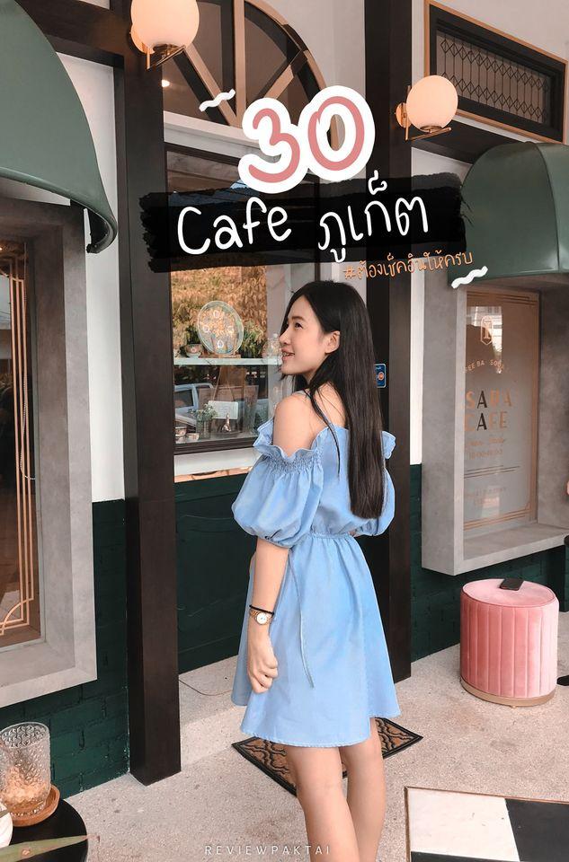 30 Cafe ภูเก็ต เด็ดจนต้องเช็คอินให้ครบ คาเฟ่ ร้านกาแฟ Phuket อัพเดทล่าสุด 2021